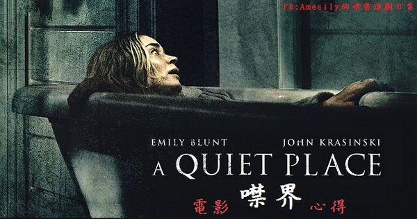 Movie} 噤界A Quiet Place 電影心得| 恐怖又令人感動的驚悚之作@ 艾米 ...